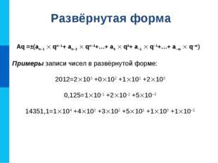 Aq =±(an–1  qn–1+ an–2  qn–2+…+ a0  q0+ a–1  q–1+…+ a–m  q–m) Примеры за