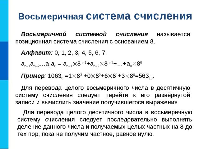 Восьмеричной системой счисления называется позиционная система счисления с ос...