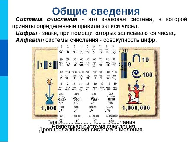 Система счисления - это знаковая система, в которой приняты определённые прав...