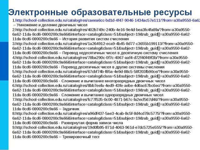 Электронные образовательные ресурсы http://school-collection.edu.ru/catalog/r...
