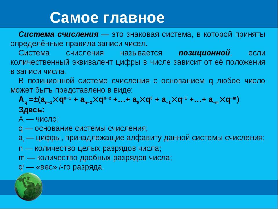 Система счисления — это знаковая система, в которой приняты определённые прав...