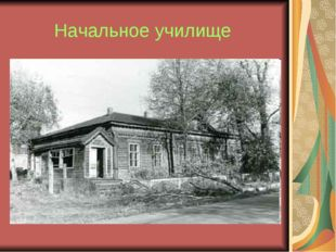 Начальное училище