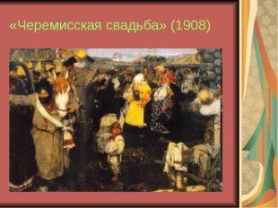 «Черемисская свадьба» (1908)