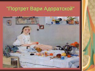 """""""Портрет Вари Адоратской"""""""