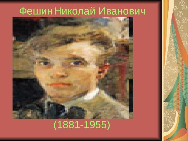 Фешин Николай Иванович (1881-1955)
