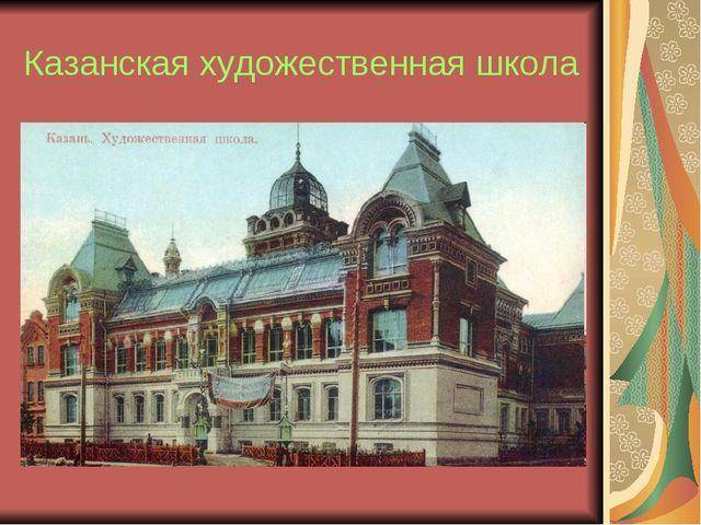 Казанская художественная школа