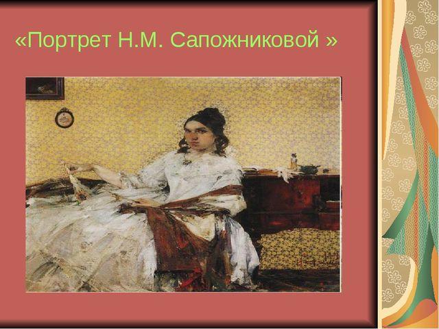 «Портрет Н.М.Сапожниковой »