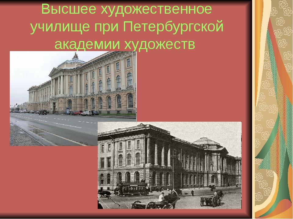 Высшее художественное училище при Петербургской академии художеств