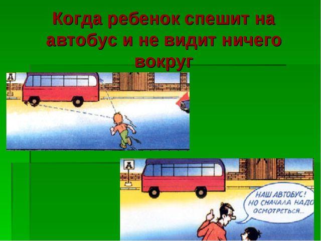 Когда ребенок спешит на автобус и не видит ничего вокруг