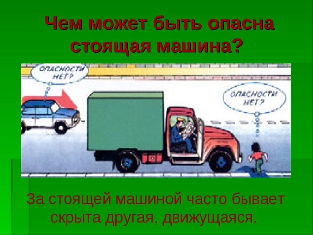 Чем может быть опасна стоящая машина? За стоящей машиной часто бывает скрыта...