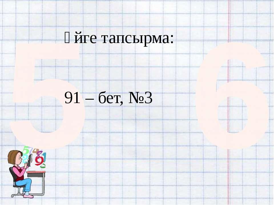 Үйге тапсырма: 91 – бет, №3