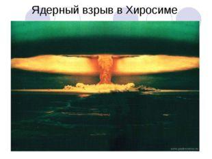 Ядерный взрыв в Хиросиме