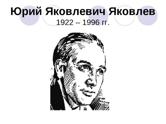 Юрий Яковлевич Яковлев 1922 – 1996 гг.