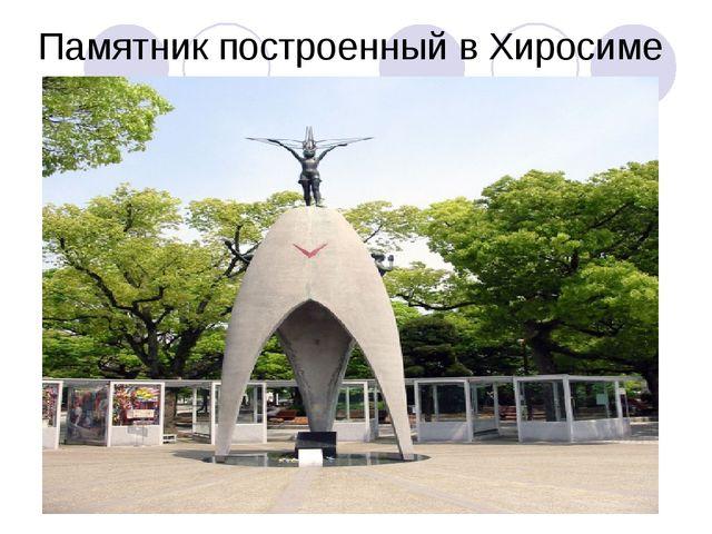 Памятник построенный в Хиросиме