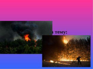 Проект на тему: Защитим лес от пожаров!