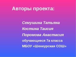 Семушина Татьяна Костина Таисия Поромова Анастасия обучающиеся 7а класса МБО