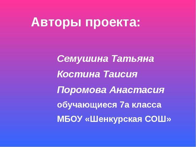 Семушина Татьяна Костина Таисия Поромова Анастасия обучающиеся 7а класса МБО...