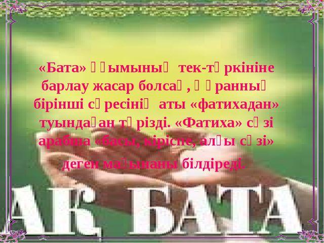 «Бата» ұғымының тек-төркініне барлау жасар болсақ, Құранның бірінші сүресінің...