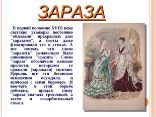 """ЗАРАЗА В первой половине XVIII века светские ухажеры постоянно """"обзывали"""" пре"""