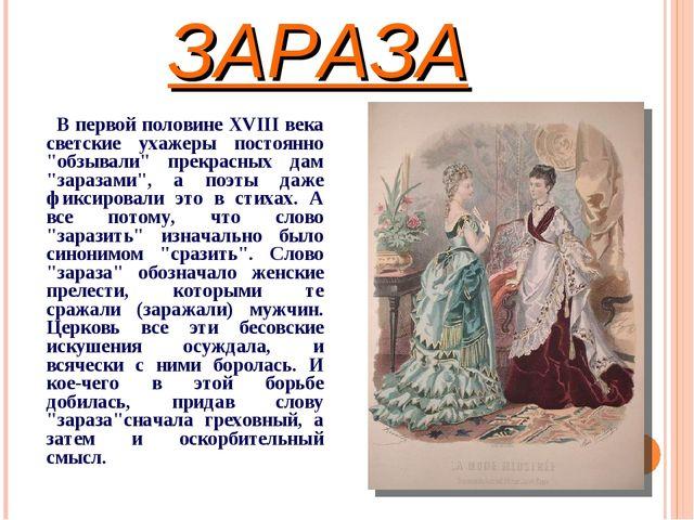 """ЗАРАЗА В первой половине XVIII века светские ухажеры постоянно """"обзывали"""" пре..."""