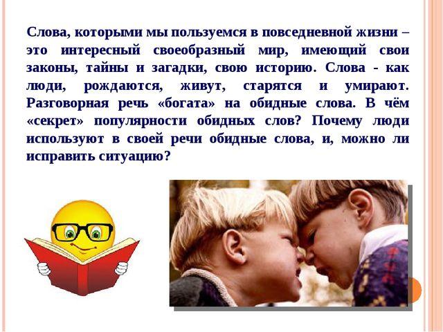 Слова, которыми мы пользуемся в повседневной жизни – это интересный своеобра...