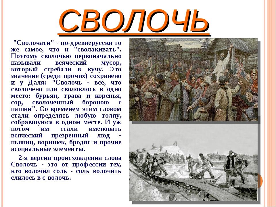 """СВОЛОЧЬ """"Сволочати"""" - по-древнерусски то же самое, что и """"сволакивать"""". Поэто..."""