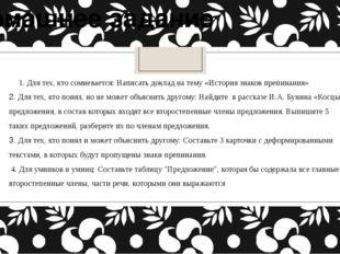 1. Для тех, кто сомневается: Написать доклад на тему «История знаков препина