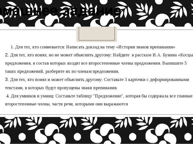 1. Для тех, кто сомневается: Написать доклад на тему «История знаков препина...