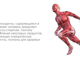 Антиоксиданты, содержащиеся в организме человека замедляют процессы старения,