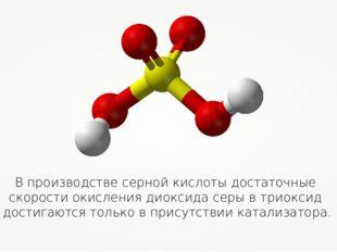 В производстве серной кислоты достаточные скорости окисления диоксида серы в