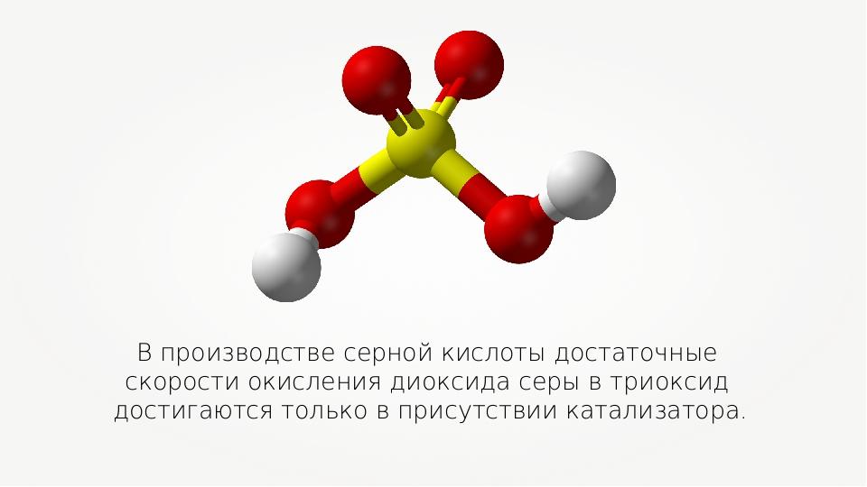В производстве серной кислоты достаточные скорости окисления диоксида серы в...