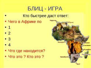 БЛИЦ - ИГРА Кто быстрее даст ответ: Чего в Африке по 1 2 3 4 Что где находитс