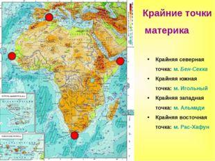 Крайние точки материка Крайняя северная точка: м. Бен-Секка Крайняя южная то