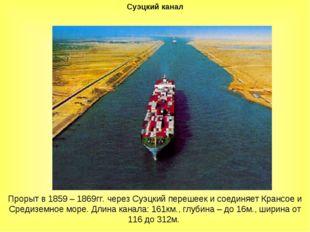 Суэцкий канал Прорыт в 1859 – 1869гг. через Суэцкий перешеек и соединяет Кран