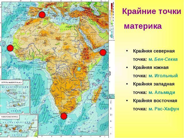 Крайние точки материка Крайняя северная точка: м. Бен-Секка Крайняя южная то...
