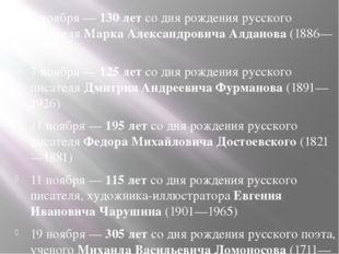 Фурманов Дмитрий Андреевич (1891 – 1926) советский писатель-прозаик, революци