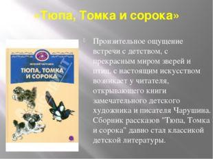 «Стихотворения» В книгу включены основные произведения зачинателя русской поэ