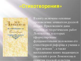 «Избранная лирика» В книгу вошли избранные стихотворения русского советского