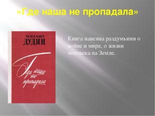 «Пословицы русского народа» В книгу вошли наиболее интересные пословицы, пого