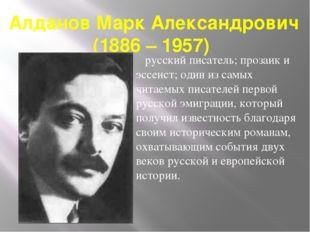 «Истоки» `Истоки` связаны с русским историческим романом XIX века. Алданов по