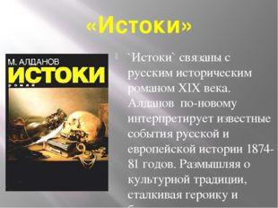 «Самоубийство» Действие последнего романа Марка Алданова происходит в перелом