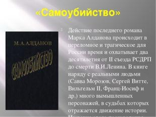 «Заговор» Роман известного русского писателя повествует об одной из самых заг