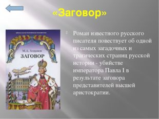 Даль Владимир Иванович (1801 – 1872) русскийписатель,этнографи лексикограф
