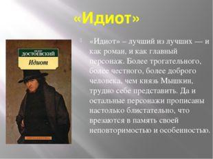 «Братья Карамазовы» Глубоко философский, психологический, аналитический роман