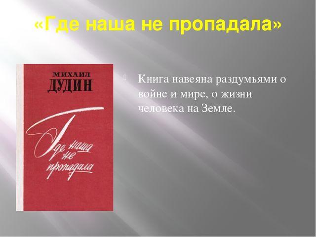 «Пословицы русского народа» В книгу вошли наиболее интересные пословицы, пого...