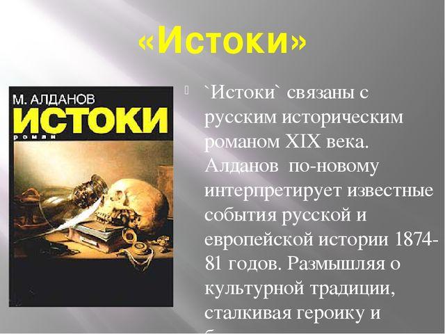«Самоубийство» Действие последнего романа Марка Алданова происходит в перелом...