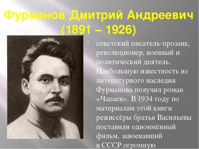 «Чапаев» Роман «ЧАПАЕВ» - одно из первых значительных произведений советской...