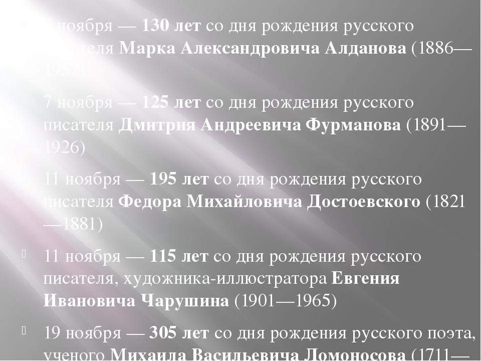 Фурманов Дмитрий Андреевич (1891 – 1926) советский писатель-прозаик, революци...