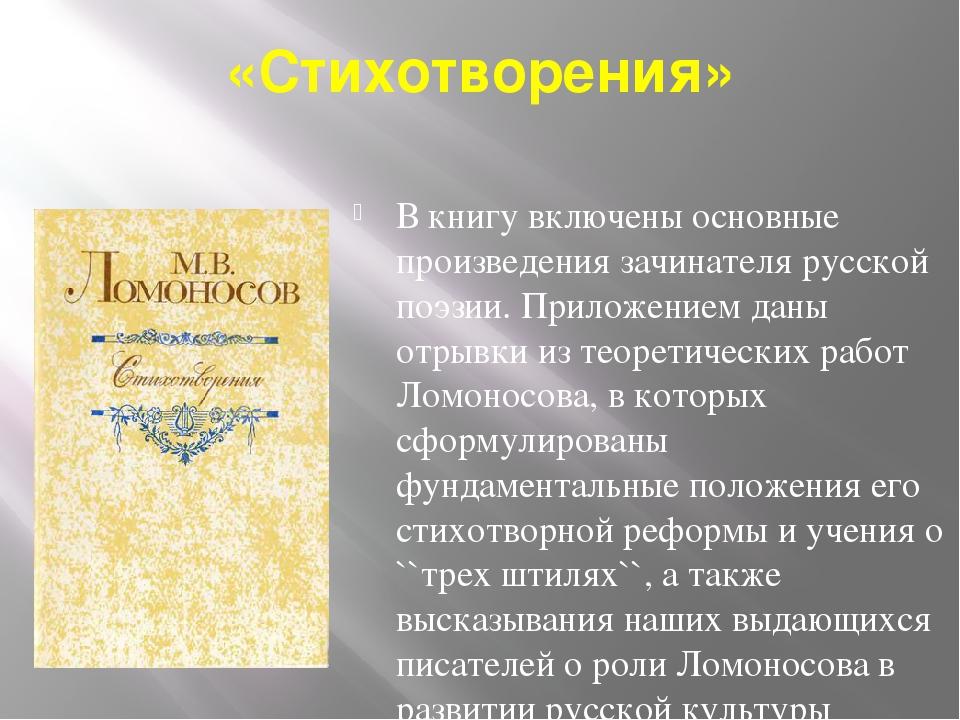 «Избранная лирика» В книгу вошли избранные стихотворения русского советского...