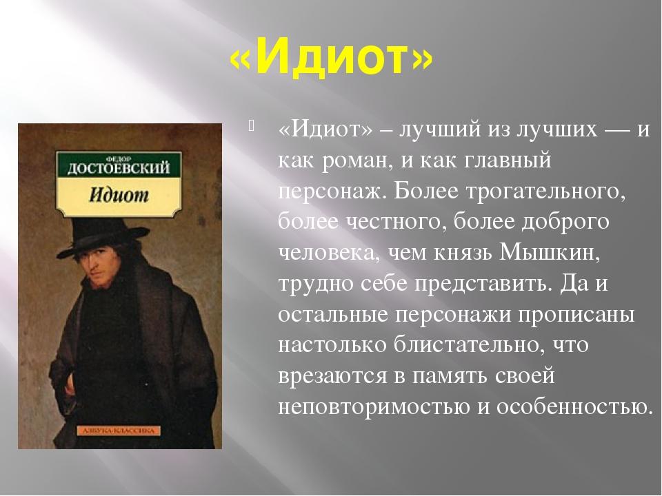 «Братья Карамазовы» Глубоко философский, психологический, аналитический роман...